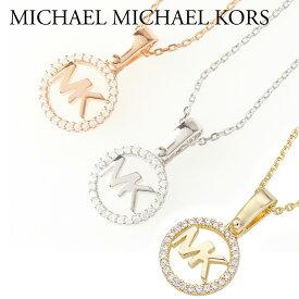 マイケル マイケルコース MICHAEL MICHAEL KORS ネックレス MKC1108AN 選べるカラー 【acl】