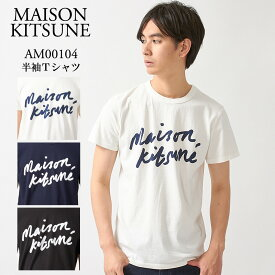 メゾンキツネ Tシャツ MAISON KITSUNE AM00104 KJ0008 【hkc】