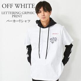 オフホワイト off−white パーカーTシャツ LETTERING GRAPHIC PRINT OMAB033R20185012 WHITE 【clm】【swm】【smd】【gdm】【aim】【slm】