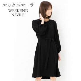 ウィークエンド マックスマーラ ワンピース NAVILE L/S ブラック MAXMARA WEEKEND 【cll】【swl】【smc】