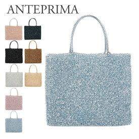 アンテプリマ ANTEPRIMA ハンドバッグ ワイヤーバッグ 【スタンダード/スクエア ラージ゛】 BGS047057 選べるカラー 【bgl】【sbv】