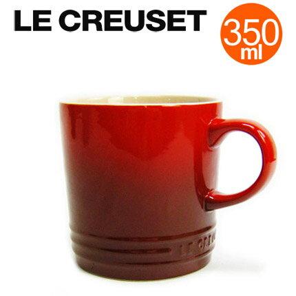 ルクルーゼ マグカップ LE CREUSET チェリーレッド 350ml 【お取り寄せ】