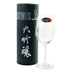 リーデル グラス RIEDEL VINUM (ヴィノム) 大吟醸 0416/75 【rsh】