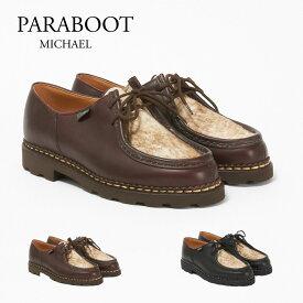 パラブーツ 靴 メンズシューズ MICHAEL 715 選べるカラー PARABOOT 【zkk】【ssm】【fdg】【父の日】