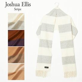ジョシュアエリス ストール Stripe Cashmere Stole カシミヤ 70×190cm 選べるカラー JOSHUA ELLIS 【zkk】