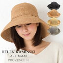 ヘレンカミンスキー 帽子 HELEN KAMINSKI PROVENCE 10 選べるカラー プロバンス 10 【ギフト不可】【rsz】【zkk】