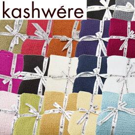 カシウェア/カシウエア ブランケット KASHWERE Blanket (T-30) 選べる17カラー 【hkc】【hkc】【scd】【glw】