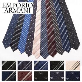 エンポリオアルマーニ EMPORIO ARMANI ネクタイ 選べる10柄
