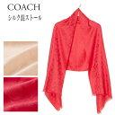 コーチ COACH ストール F86011 選べるカラー