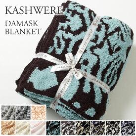 カシウェア/カシウエア KASHWERE ブランケット ダマスク柄 Damask Blanket (T-28) 【bsm】