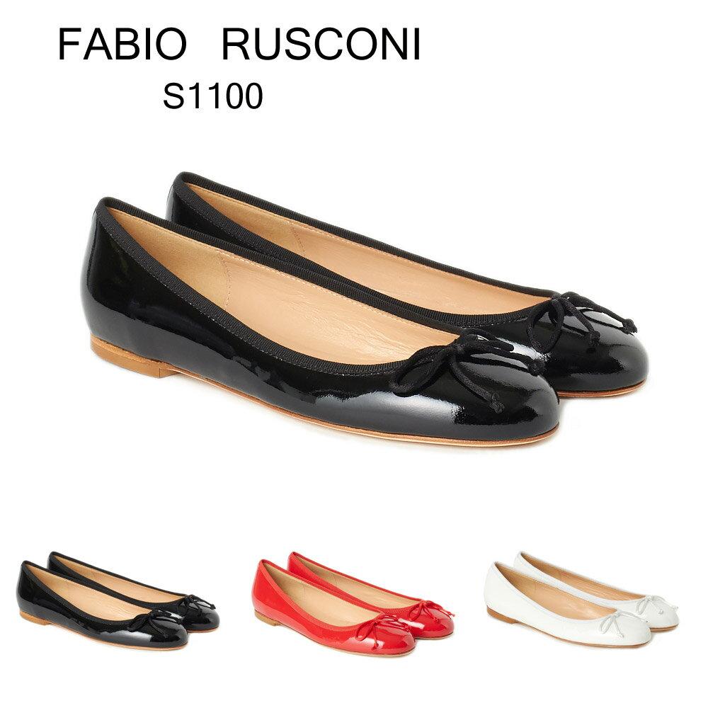 ファビオ ルスコーニ FABIO RUSCONI レディス バレエシューズ S 1100 リボン選べるカラー
