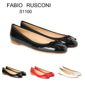 ファビオルスコーニ FABIO RUSCONI レディス バレエシューズ S 1100 リボン選べるカラー 【fll】【hkc】【als】