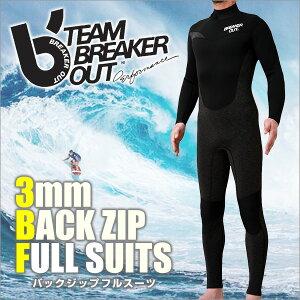 セール価格 ウェットスーツ メンズ フルスーツ 3mm ウエットスーツ サーフィン ダイビング ブレーカーアウト