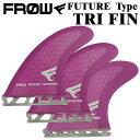 フィン ショートボード サーフィン FUTURE対応 FIN フューチャー フィン FROW トライフィン パープル