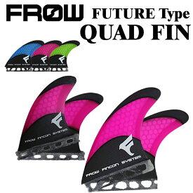 サーフィン フィン クアッドフィン カーボン ハニカム サーフボード FUTURE フューチャー対応 マゼンタ シアン ライム FROW