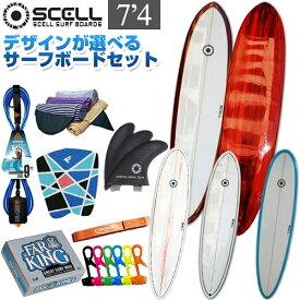 サーフボード ファンボード セット 7'4 ビギナー7点セット デッキパッド ニットケース ワックス フィン リーシュコード サーフィン 初心者