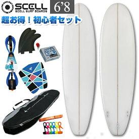 サーフボード ファンボード セット 6'8 ビギナー7点セット ワックス フィン ハードケース リーシュコード サーフィン 初心者 SCELL
