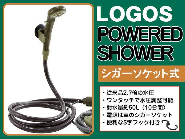 LOGOS 簡易シャワー シガーソケット式 ポータブル シャワー ポリタンク用 サーフィン