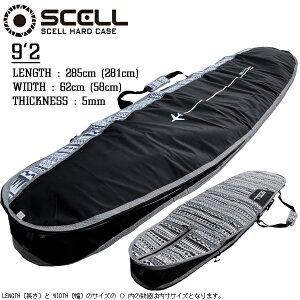 サーフボードケース ハードケース 9'2 ロングボード SCELL サーフィン 9.2ft 日焼け 衝撃 保護