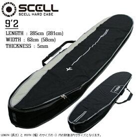 サーフボード ケース ハードケース 9'2 グレー ロングボード トラベルケース サーフィン SCELL