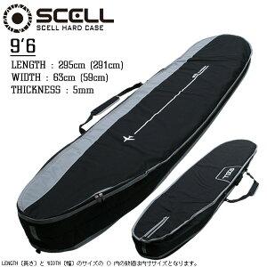 サーフボード ケース ハードケース 9'6 グレー ロングボード トラベルケース サーフィン SCELL