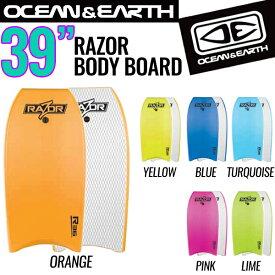 """[エントリー&楽天カード利用でポイント5倍 9/20 23:59まで]OCEAN&EARTH BODYBOARD RAZOR SERIES 39"""" オーシャンアンドアース ボディボード レーザー 39インチ 99cm EPS O&E"""