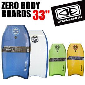 """オーシャンアンドアース ボディボード 33インチ 83cm 初心者 ビギナー EPS サーフィン O&E ZERO BODY BOARDS 33"""" 希望小売価格の10%OFF"""