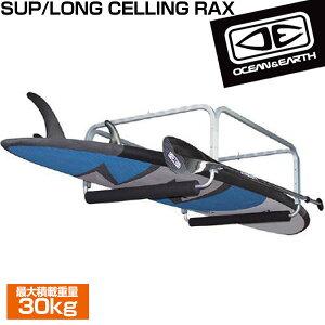 メーカー直送 日時指定不可 Ocean & Earth サーフボード 収納 SUP サップ ロングボード ラック パドル 天井型収納ラック アルミ 保管 SUP/LONG CELLING RAX サーフィン