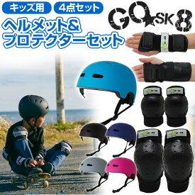 GO SK8 ヘルメット キッズヘルメット プロテクター セット こども 子供用 無地マット スケートボード ゴースケート ヘルメット調節可能 メーカー希望小売価格の10%OFF
