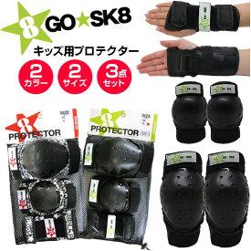 GO SK8 子供用 多目的 プロテクター スケートボードや自転車に! 肘・膝・手首用の3点セット+ケース付 2カラー