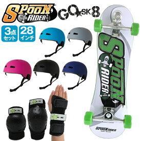 メーカー直送 日時指定不可 スケボー スケートボード SPOON RIDER 28インチ スプーンライダー グリーン グリーン GO SK8 ヘルメット プロテクター セット こども キッズ プレゼント 期間限定