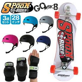 メーカー直送 日時指定不可 スケボー スケートボード SPOON RIDER 28インチ スプーンライダー レッド レッド GO SK8 ヘルメット プロテクター セット こども キッズ プレゼント 期間限定