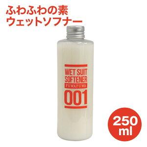 ウェットソフナー ふわふわの素 250ml ウェットスーツ 柔軟剤 ケア用品 サーフィン ウェットスーツシャンプー 無香料
