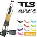 TLS 5☆ LEASH TANKER リーシュコード 10ft x 7mm 流れ防止 リーシュ 10カラー サーフィン TOOLS ツールス ロングボー…