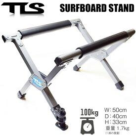 サーフボードスタンド サーフラック TOOLS ツールス スタンド ツールス TLS SURFBOARD STAND 持ち運び 希望小売価格の15%OFF