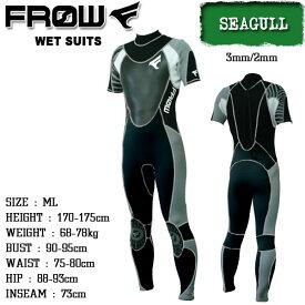 ウェットスーツ 3mm/2mm ML メンズ シーガル ウエットスーツ サーフィン ダイビング FROW