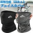 フェイスマスク フェイスカバー バラクラバ ネックガード UVカット 冷感 紫外線対策 日焼け防止