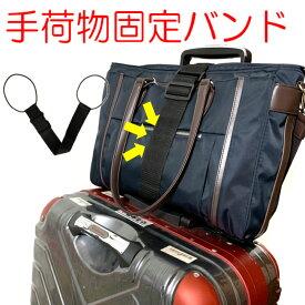 スーツケース 固定 バンド バッグをとめるベルト 固定ベルト 固定バンド バンド 荷物 止める キャリーケース らくらく固定