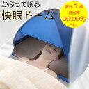 【お買い物マラソン クーポンあり P5倍】 快眠ドーム 遮光ドーム おやすみドーム 快眠テント 睡眠テント 睡眠 テント …