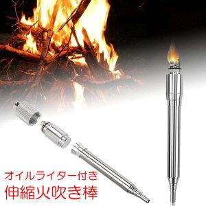 火吹き棒 ライター付き オイルライター 焚き火 火起こし 点火 トーチ キャンプ用品 繰り返し利用可能