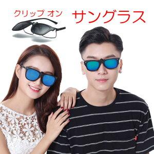 サングラス クリップオン 偏光 眼鏡 メガネ レンズ 紫外線 クリップ式 跳ね上げ 挟む