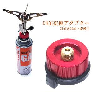 ガス缶 変換 アダプター 変換プラグ ガスボンベ 家庭用/アウトドア用 漏れ防止 アルミ合金 CB缶 OD缶
