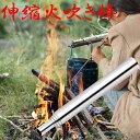 火吹き棒 火起こし バーベキュー コンパクト 火おこし 火起こし器 アウトドア キャンプ 伸縮