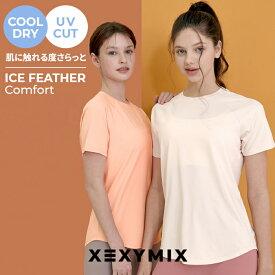 xexymix ゼクシィミックス ヨガウェア 半袖 t-シャツ XA5298T UVカット 吸汗速乾 接触冷感 透けにくいトップス アイスフェザー 爽やか クール ひんやり カットソー レディース フィットネスウェア ピラティス スポーツウェア