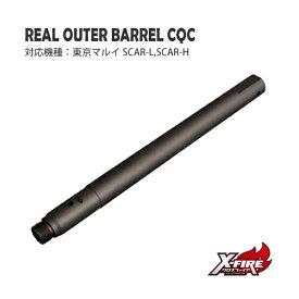 PDI【リアルアウターバレル CQC / 東京マルイ SCAR-L】〈ポストへお届け〉高精度カスタムパーツ/X-FIRE