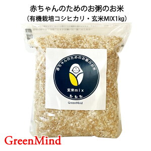 赤ちゃんのためのお粥のお米 有機栽培米・コシヒカリ 玄米MIX1.0kg