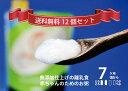 無添加仕上げの離乳食・赤ちゃんのためのお粥【7ヶ月頃から】80g×12個セット