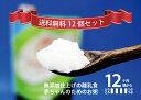 無添加仕上げの離乳食・赤ちゃんのためのお粥【12ヶ月頃から】80g×12個セット