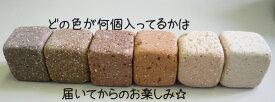 コロン♪と可愛いサイコロレンガ 10個SET50mm角 1個:230g ミニレンガ キューブブリック サイコロ レンガ重量:2.3kg(10個セット)