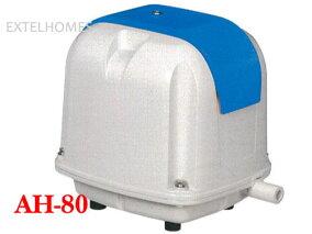 浄化槽用ブロアーAH-80風量75-80L/min用メーカー:安永(ヤスナガ)同じ風量のブロワーなら交換可能です。【tokai_gw_shippingfree0501】【送料無料】です。